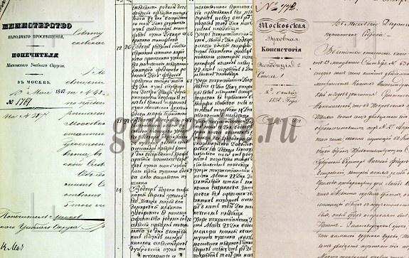 Архивные адреса Пушкина
