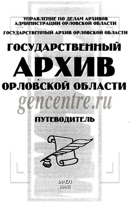 Орловский юбилей