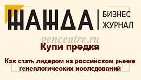 Бизнес-журнал «Жажда» о МГЦ