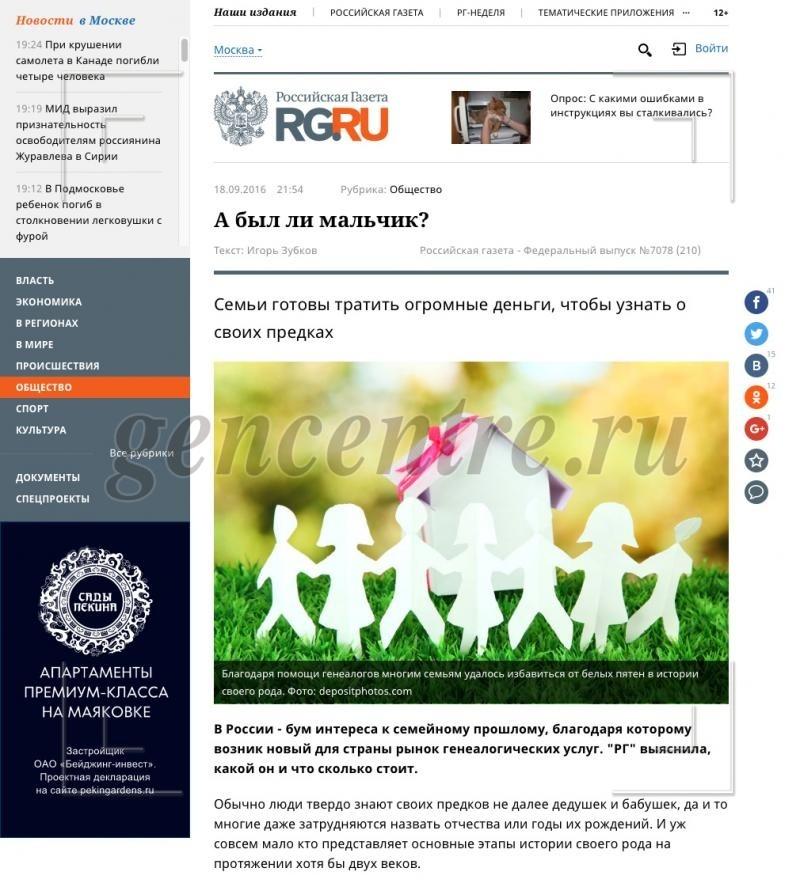 Международный Генеалогический Центр в издании