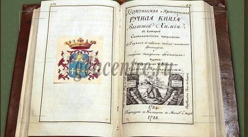 Возвращение в XVIII век