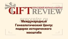 Международный Генеалогический Центр в журнале Gift Review