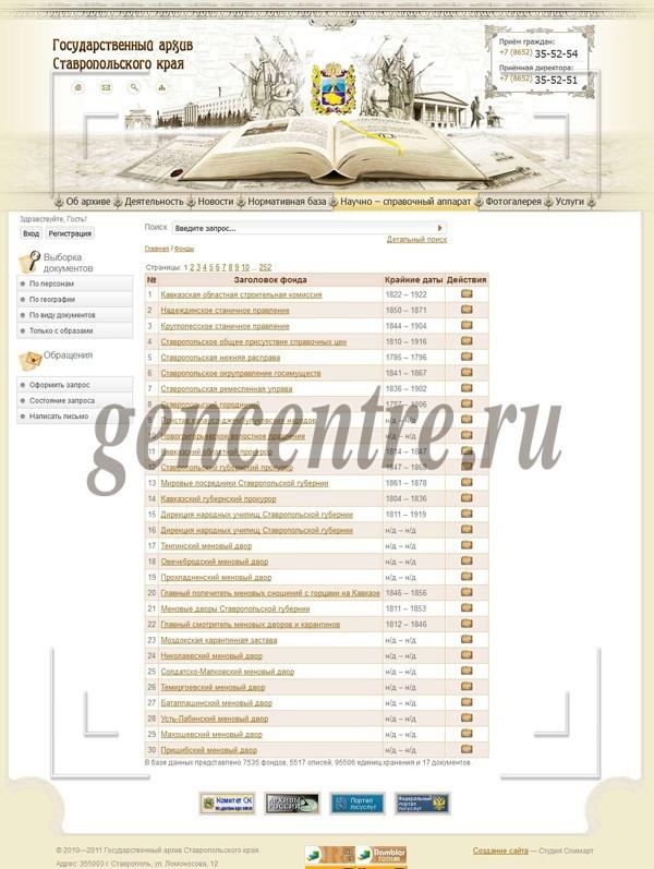 Ставропольский архив выходит в он-лайн