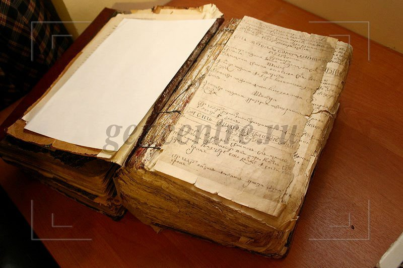 В Омский архив - на поиски предков