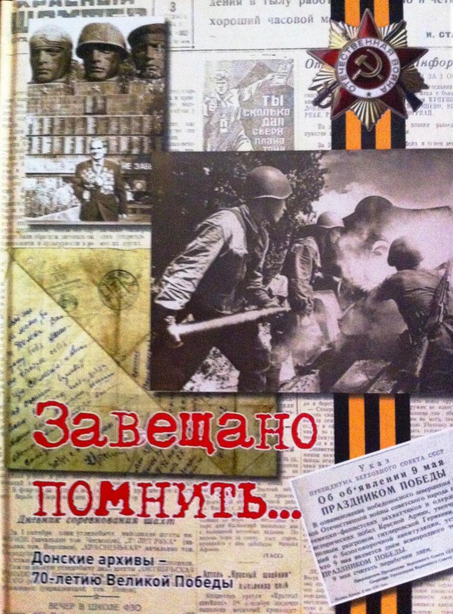 Ростовские архивы рассказали о войне