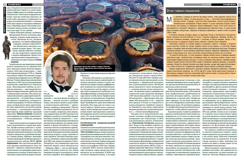 МГЦ — лидер в большом аналитическом обзоре рынка генеалогии в журнале «Эксперт»