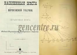 Пособие для начинающих генеалогов