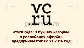МГЦ в рейтинге лучших историй о российских офлайн-предпринимателях за 2016 год