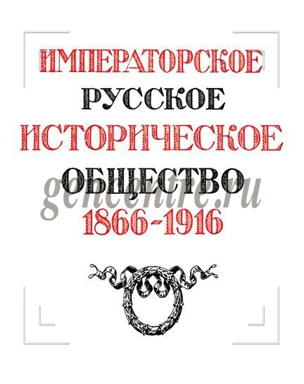 История в Год истории