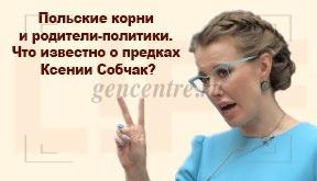 Сервис МГЦ «В Архиве» исследовал родословные кандидатов в президенты России 2018 для медиахолдинга «Лайф»