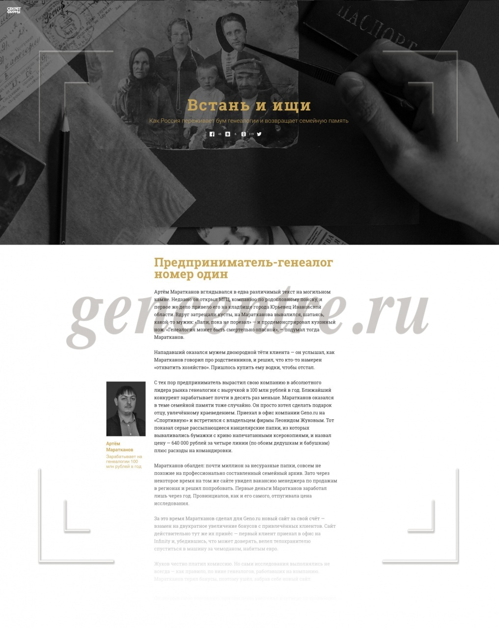 Генеалог номер один в СНГ— Артем Маратканов