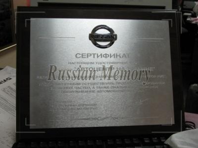 Подарочный сертификат на металле